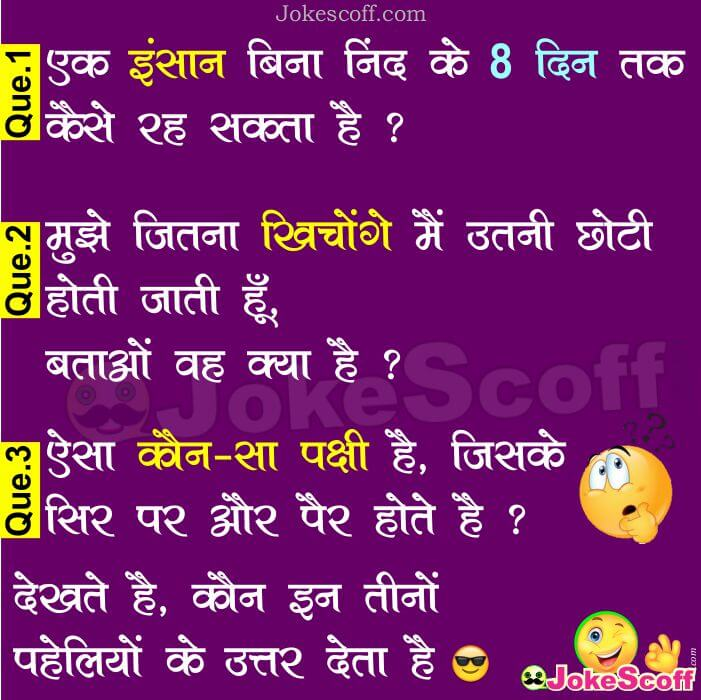 Best 3 Common Sense Puzzles Questions in Hindi
